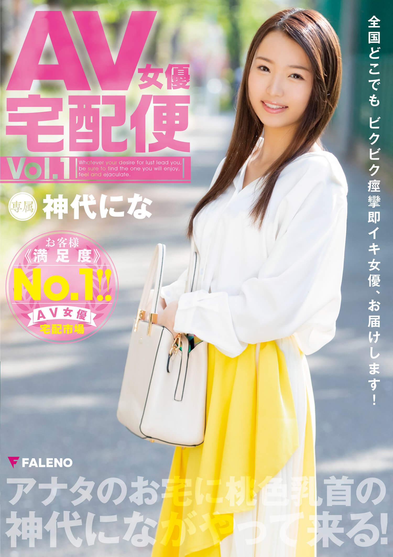 AV女優宅配便 Vol.1