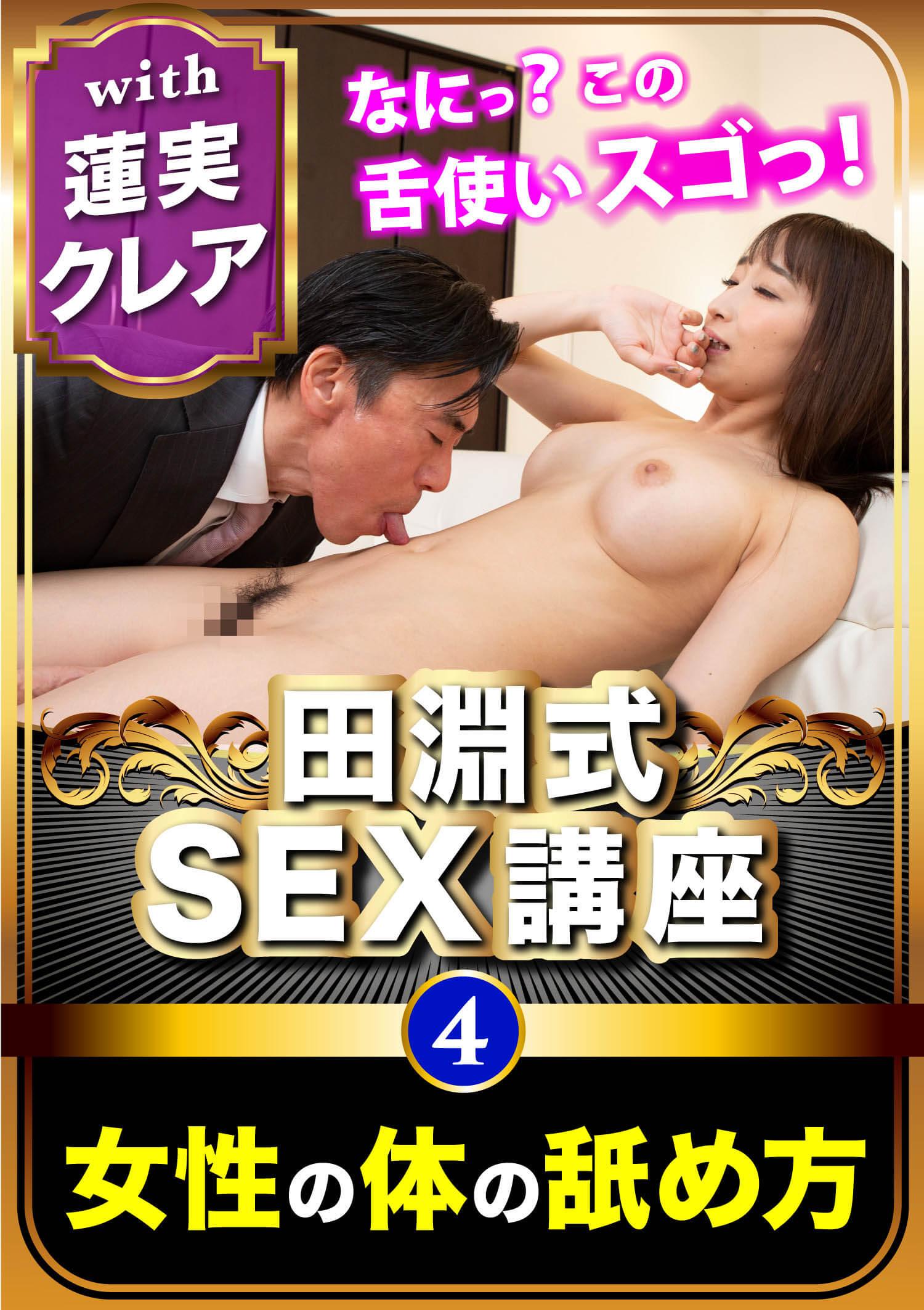 田淵式SEX講座4 女性の体の舐め方