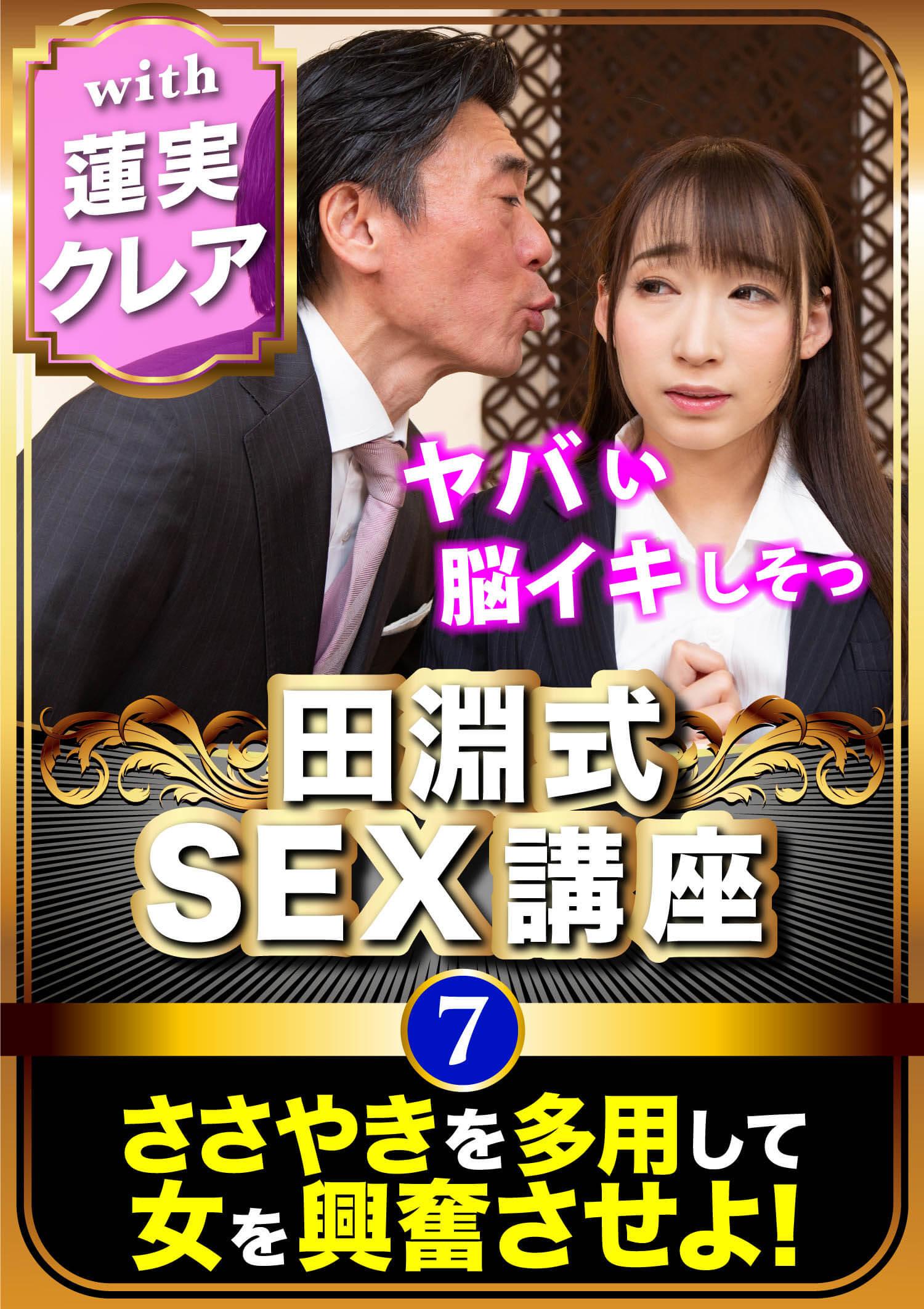 田淵式SEX講座7 ささやきを多用して女を興奮させよ!