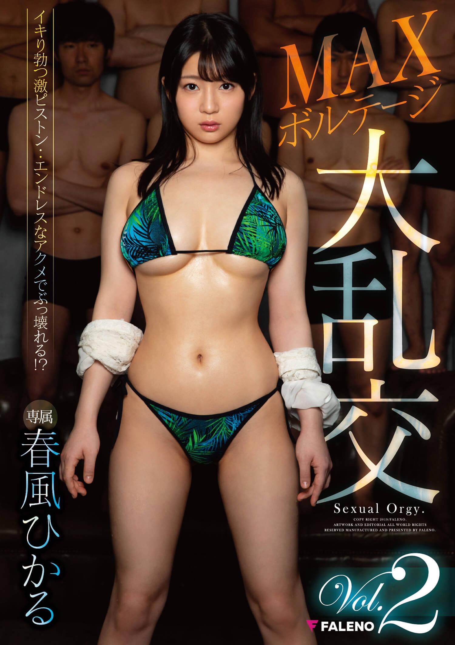 MAXボルテージ大乱交 Vol.2