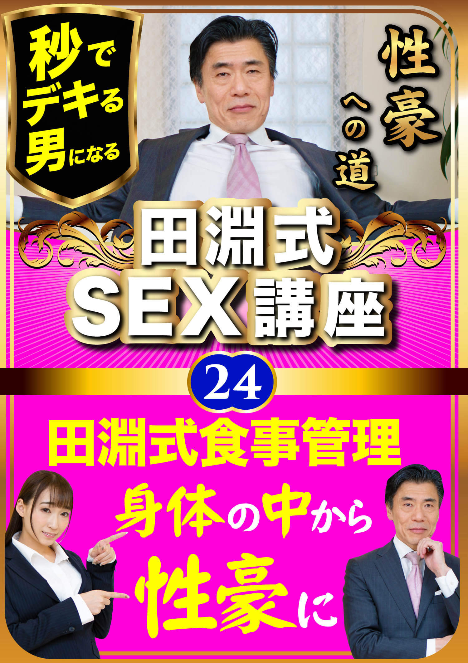 田淵式SEX講座24 田淵式食事管理