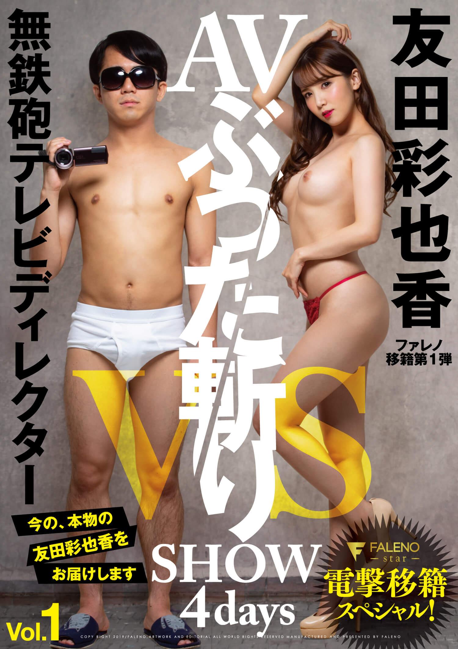無鉄砲テレビディレクターvs友田彩也香 AVぶった斬りSHOW 4days Vol.1