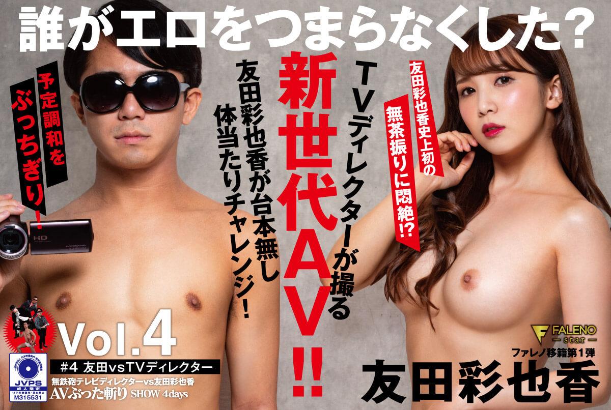 無鉄砲テレビディレクターvs友田彩也香 AVぶった斬りSHOW 4days Vol.4