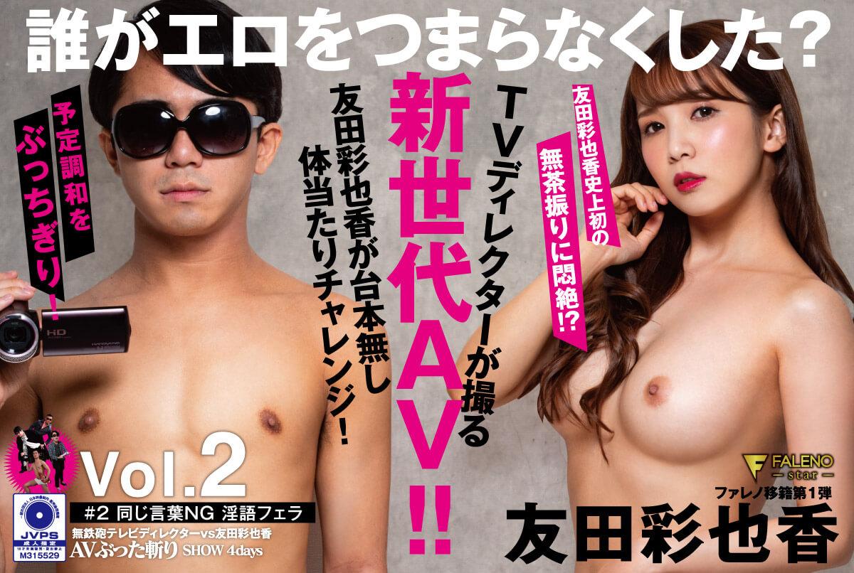 無鉄砲テレビディレクターvs友田彩也香 AVぶった斬りSHOW 4days Vol.2