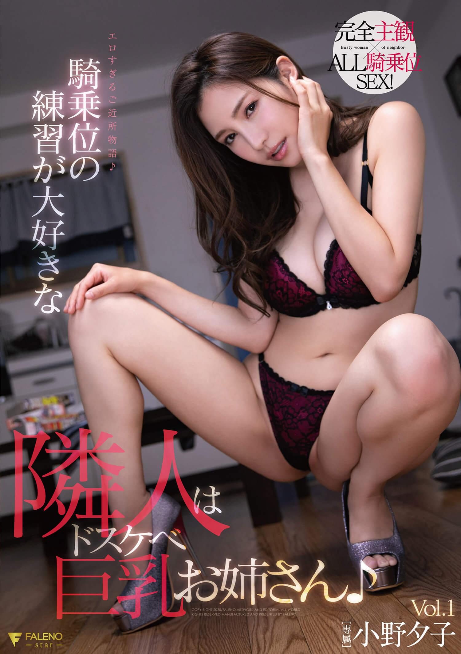 騎乗位の練習が大好きな隣人はドスケベ巨乳お姉さん♪ 小野夕子 Vol.1