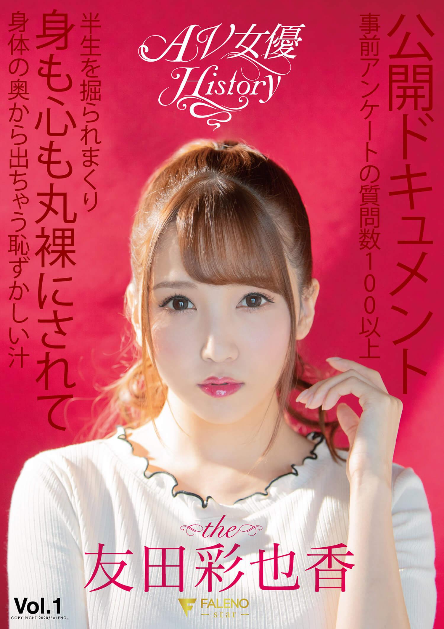 AV女優History the友田彩也香Vol.1