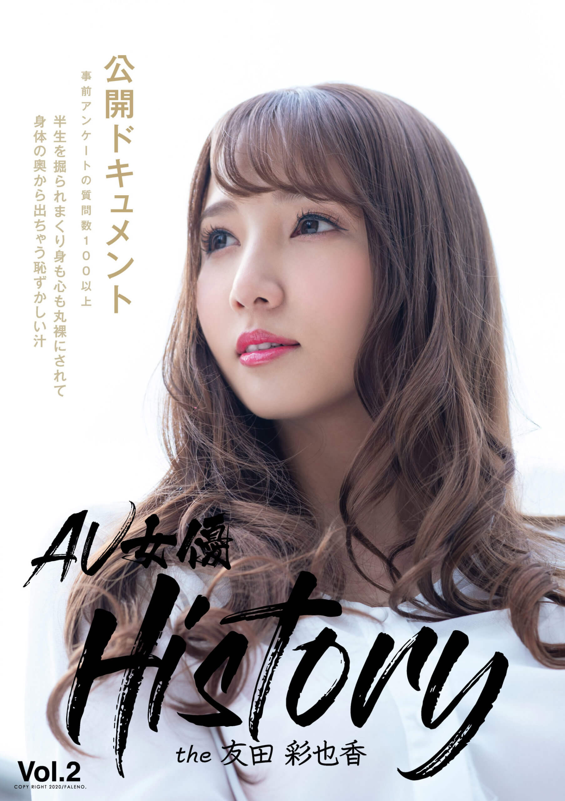 AV女優History the友田彩也香Vol.2