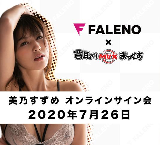 2020年7月26日(日)美乃すずめオンラインサイン会開催!