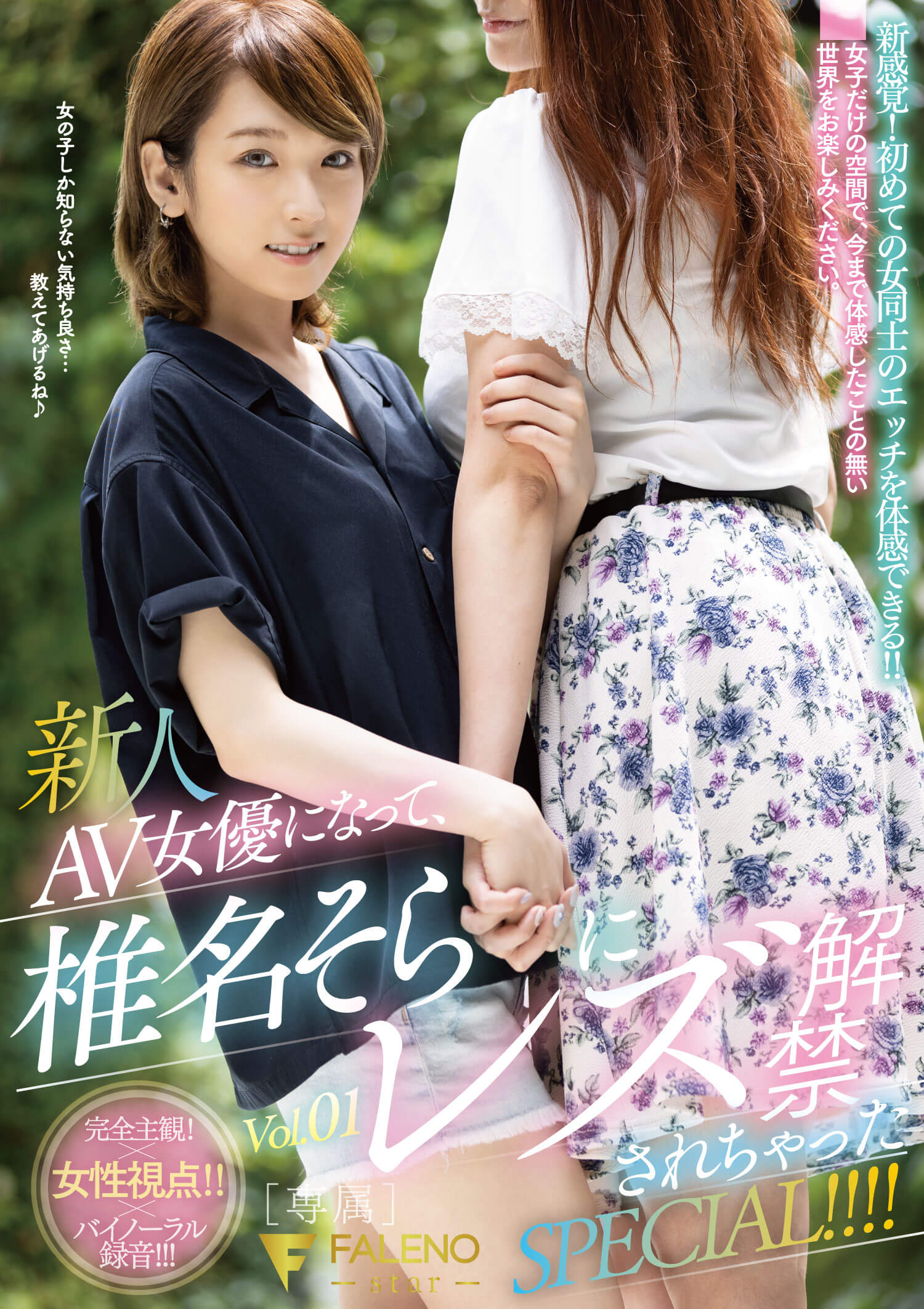 新人AV女優になって、椎名そらにレズ解禁されちゃったSPECIAL!!!! 椎名そら Vol.1