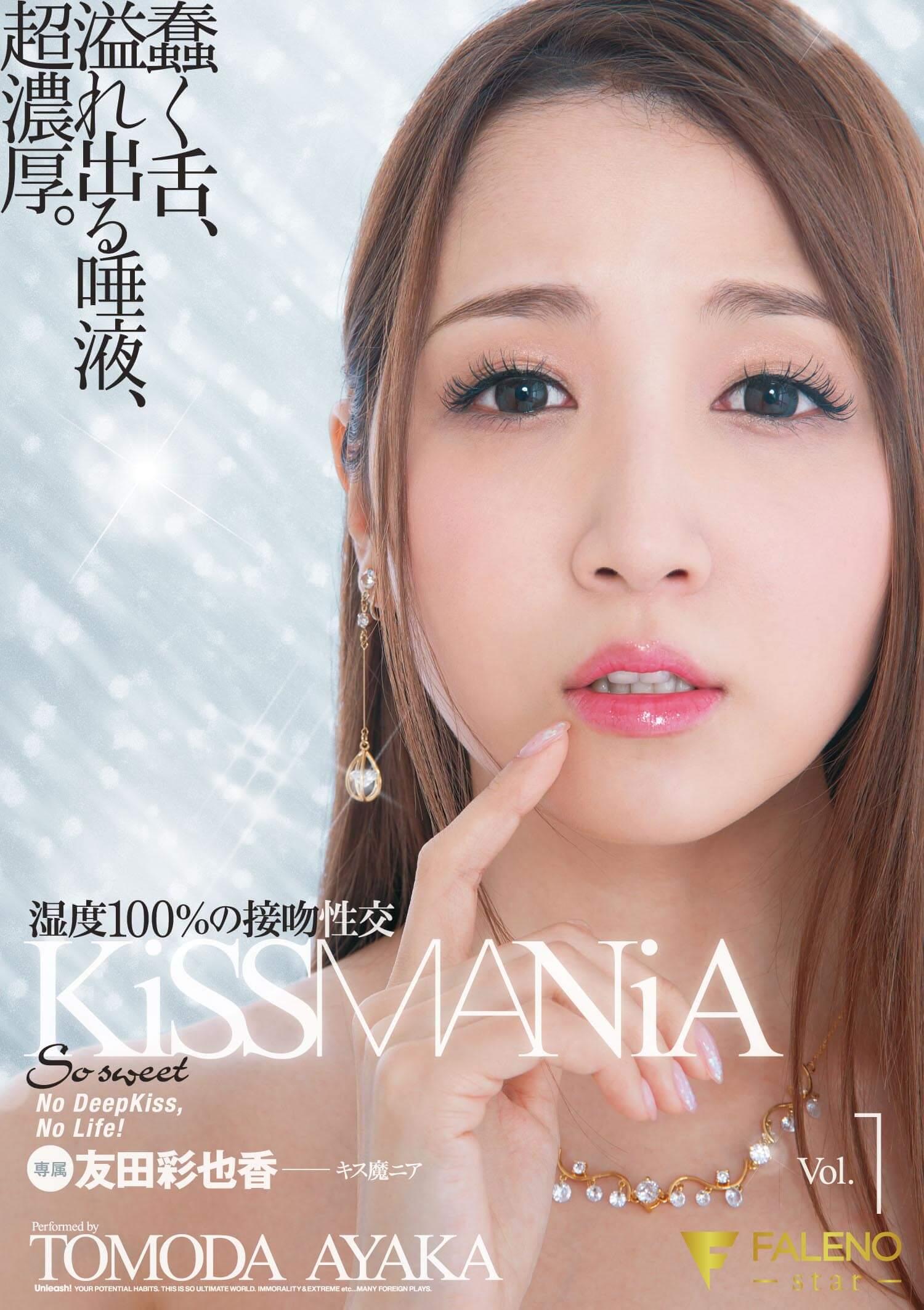 KiSSMANiA湿度100%の接吻性交友田彩也香Vol.1