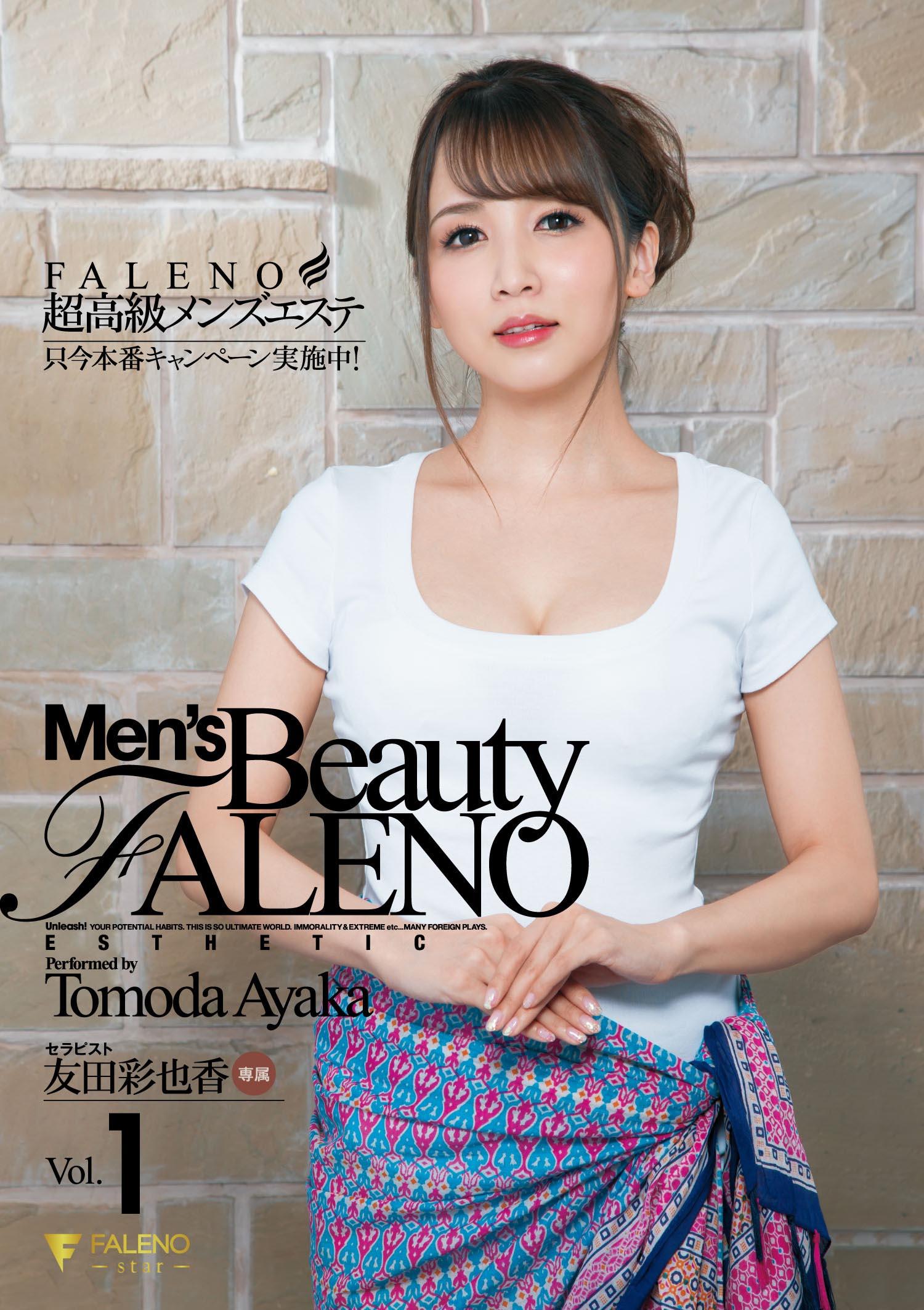 超高級メンズエステFALENO只今本番キャンペーン実施中!友田彩也香Vol.1