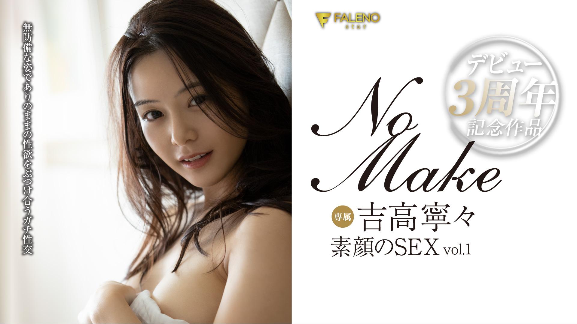 No Make 吉高寧々 素顔のSEX Vol.1